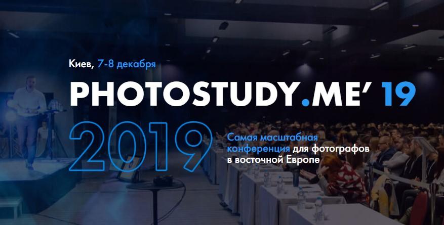 Конференция Photostudy.me'19